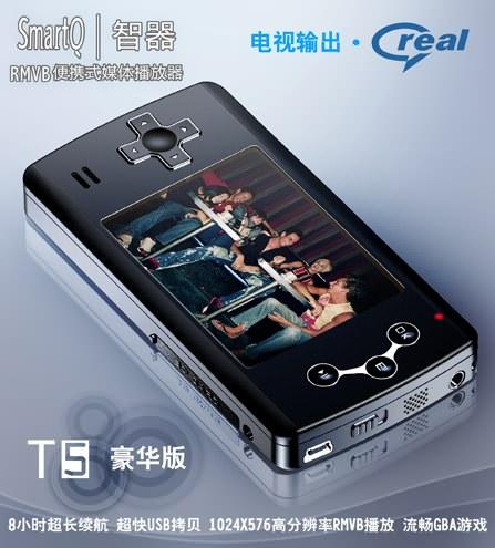SmartDevices представила модифицированный плеер SmartQ T5-II Deluxe Edition