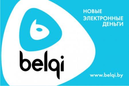 Belqi — новая белорусская система электронных платежей