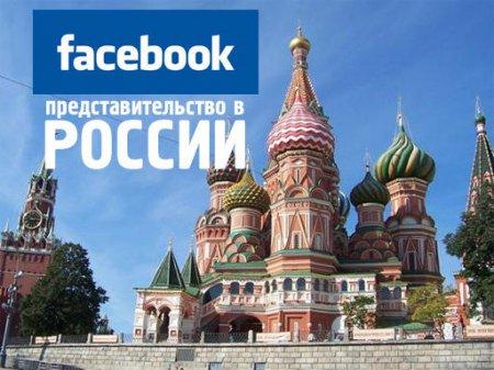 Уже скоро представительство Facebook может быть в России