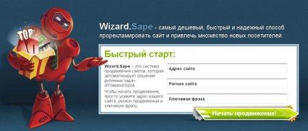 Ноу-хау Wizard.Sape