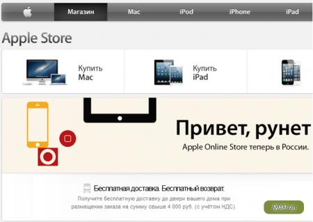 Apple открыл онлайн-магазин для России