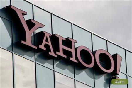 **Свежие финансовые результаты корпорации Yahoo