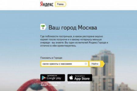 Новый сервис от компании Яндекс – «Яндекс.Город»