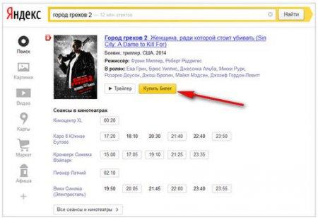 Интерфейс оплаты услуг в поисковой выдаче «Яндекса»