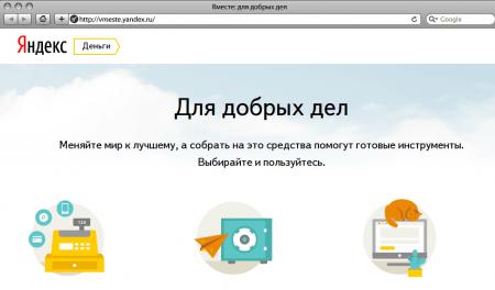 Яндекс поможет делать добрые дела